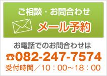 ご相談・お問い合わせメール予約お電話でのお問い合わせは082-247-7574 電話受付時間/10:00〜18:00