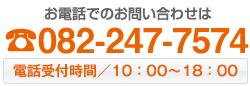 お電話ででお問い合わせは082-247-7574 電話受付時間/10:00〜18:00